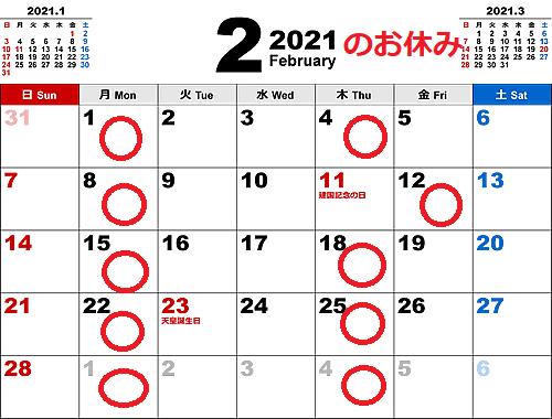 記念 日 2021 建国